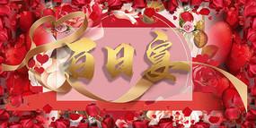 高端大气红色百日宴海报