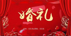 高端大气红色婚礼宣传海报
