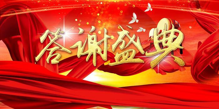 高端大气企业红色答谢晚宴宣传海报