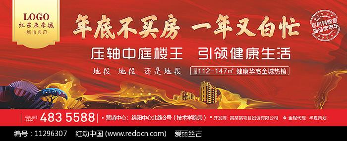 红色房地产户外广告图片
