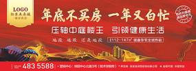 红色房地产户外广告