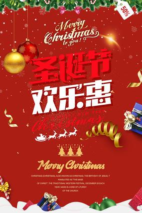 紅色喜慶圣誕節促銷海報