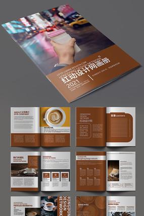 简约大气咖啡饮品画册模板设计
