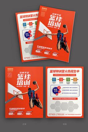簡約大氣籃球培訓宣傳單設計