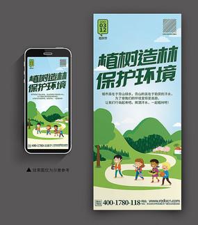 簡約大氣植樹節公益活動手機端海報設計
