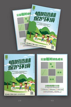 简约大气植树节环保公益宣传单设计