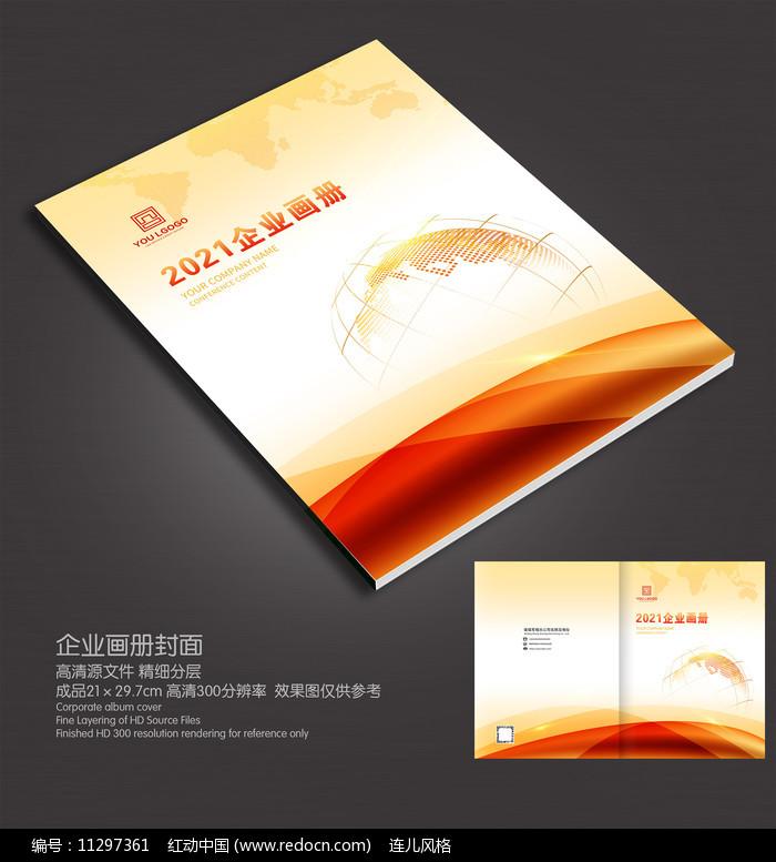 简约企业画册封面