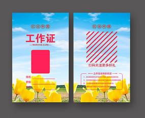 簡約時尚花卉博覽工作證設計