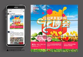 簡約時尚花卉博覽微信朋友圈9宮格設計