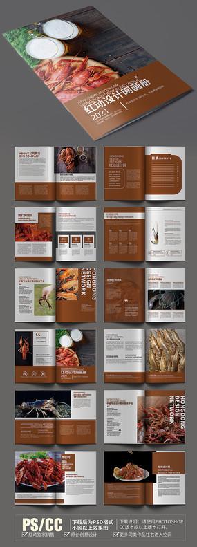 简约时尚美食小龙虾画册设计