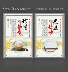 简约中国风珍惜粮食食堂文化展板
