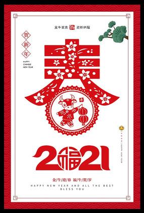 剪紙中國風2021牛年海報設計
