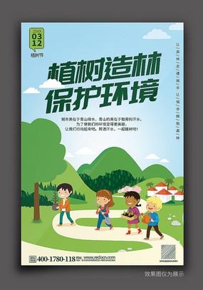 精美大气植树节公益海报设计