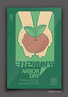 精美时尚植树节公益环保海报设计