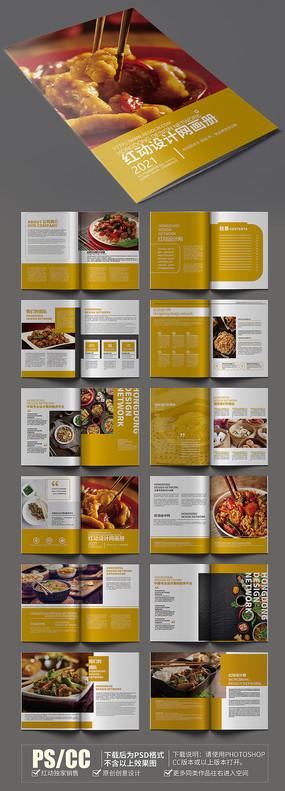 精美时尚中餐美食画册设计