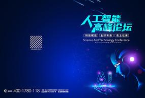 藍色大氣科技人工智能畫冊封面設計