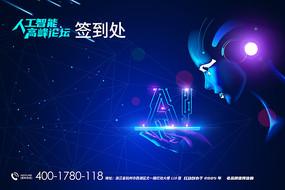 藍色大氣人工智能簽到板設計