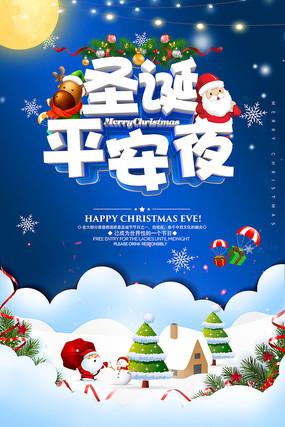 蓝色圣诞节平安夜节日素材海报