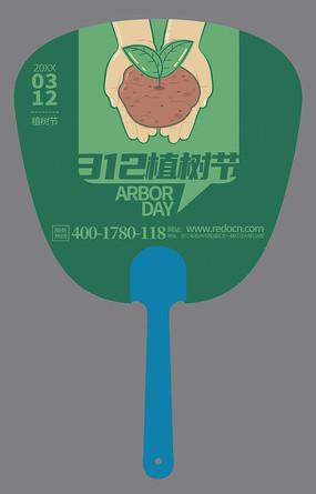 绿色大气植树节公益环保广告扇设计