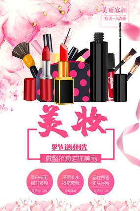 美妆促销海报