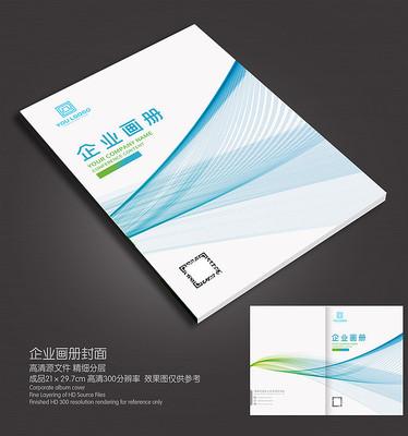 线条科技画册封面