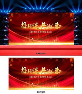 新年年会舞台展板背景设计