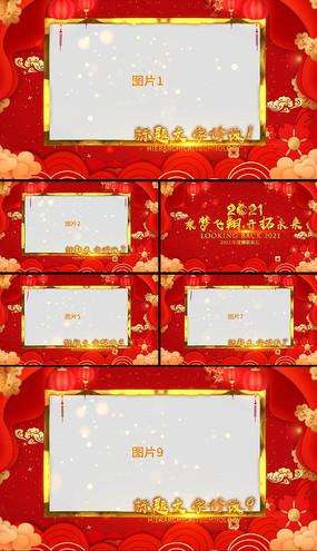 喜慶頒獎企業年會圖文展示片頭宣傳ae模板