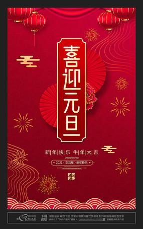 喜慶紅色元旦節海報設計