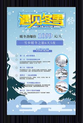 遇見冬雪冬季雪鄉旅游海報