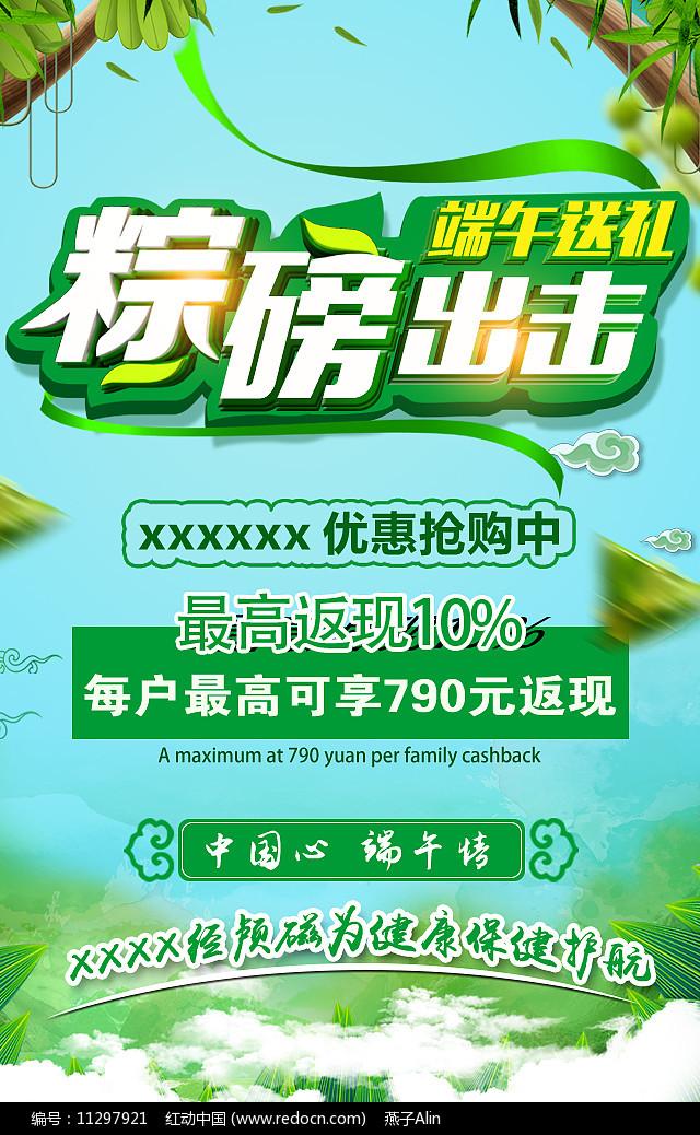 中国风端午节促销海报图片