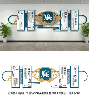 中国风清正廉明廉洁文化墙设计