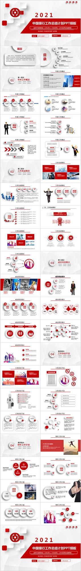 中國銀行工作總結計劃匯報PPT模板