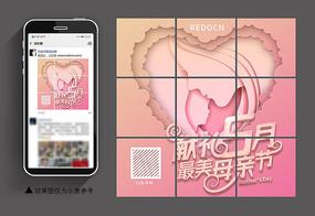 最美母亲节微信朋友圈9宫格图片