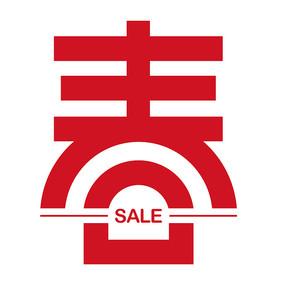 春节打折字体设计