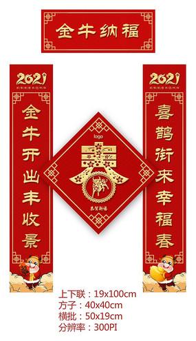 2021牛年春节对联春联设计