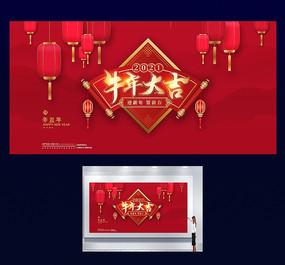 2021牛年大吉春节海报展板