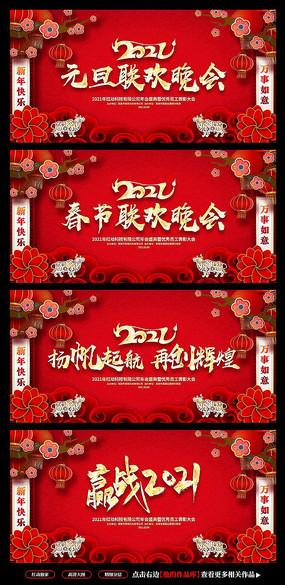 2021牛年公司年会元旦春节晚会展板背景