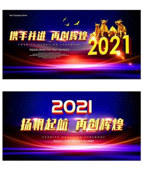 2021企業年會舞臺背景板設計