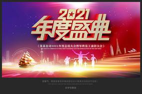 2021年度盛典舞台背景