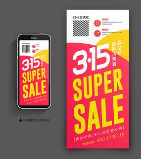 315手機端海報