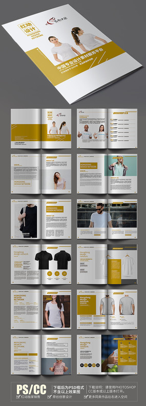创意时尚服装T恤画册模板设计