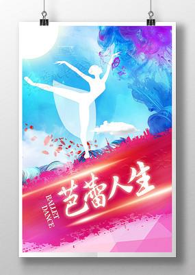 创意水彩芭蕾人生芭蕾舞蹈海报设计