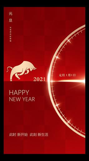新年倒计时