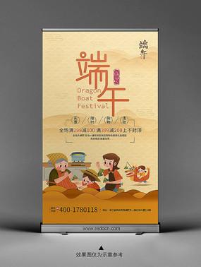 大气端午节活动促销宣传易拉宝设计