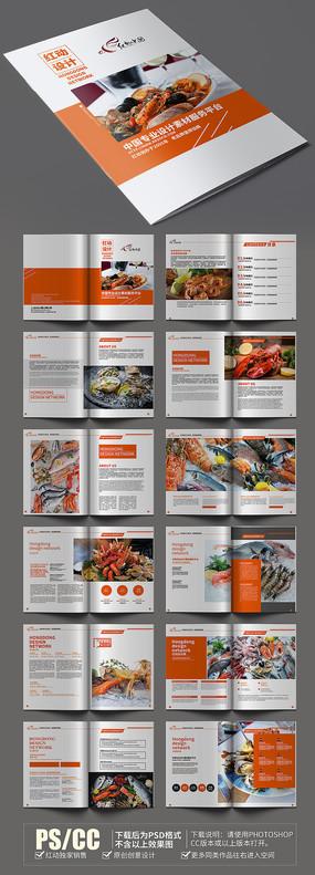 大气高端海鲜菜谱画册模板设计