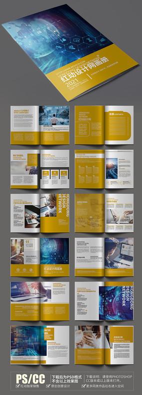 大氣高端互聯網科技企業簡介畫冊模板設計