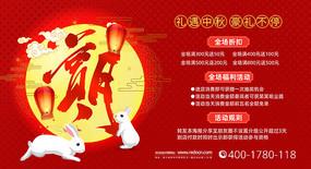 大气喜庆中秋节活动促销宣传展板设计