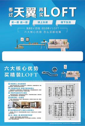 地产LOFT宣传单页