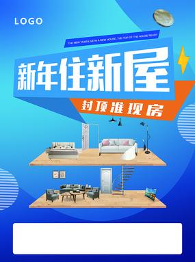 地产新年2021蓝色宣传海报
