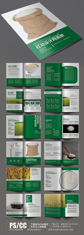 高档农产品大米画册模板设计